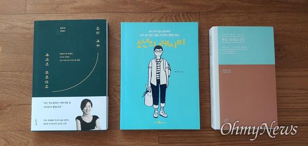 시민기자들이 낸 책들. 왼쪽부터 임희정 작가의 '나는 겨우 자식이 되어간다', 배지영 작가의 '소년의 레시피', 황보름 작가의 '매일 읽겠습니다'. 또 다른 시민기자들의 책도 볼 수 있게 되기를 바란다.
