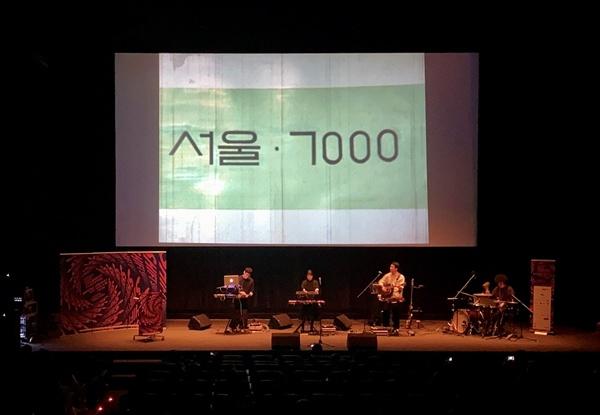 28일 저녁 CGV압구정에서 열린 서울독립영화제 개막식. 1076년 만들어진 <서울 7000> 상영과 함께 이어진 프로젝트 밴드 '사라바'의 '레트로-씨네라이브 축하공연