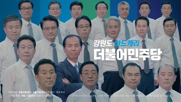 더불어민주당 '원팀' 광고 캡처본