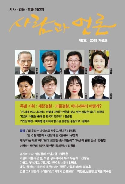 사람과 언론 시사· 인문·학술 계간지 <사람과 언론>이 12월 1일 제7호(2019 겨울호) 표지.