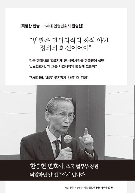 한승헌 변호사 1세대 인권변호사