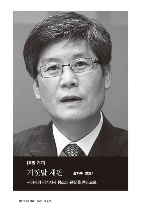 <사람과 언론> 특별 기획 김희수 변호사, '거짓말 재판'