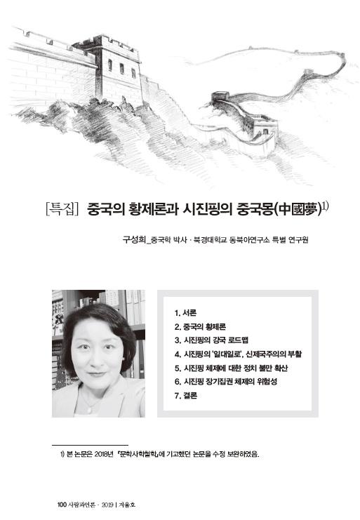 구성희 박사 황제의 꿈, 시진핑의 중국몽(夢)