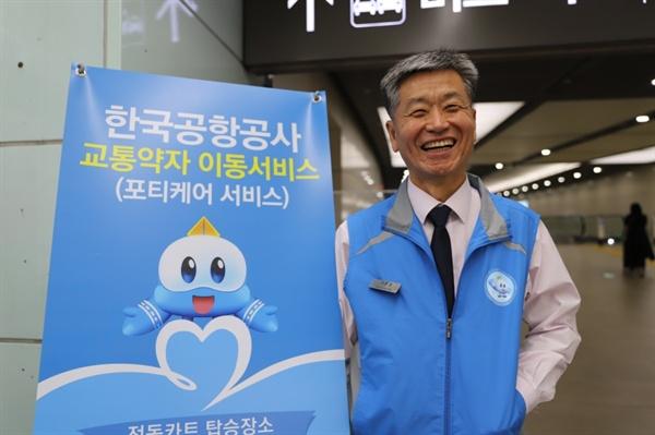 이종갑 매니저가 포티케어 서비스 대기 장소에서 웃음짓고 있다.