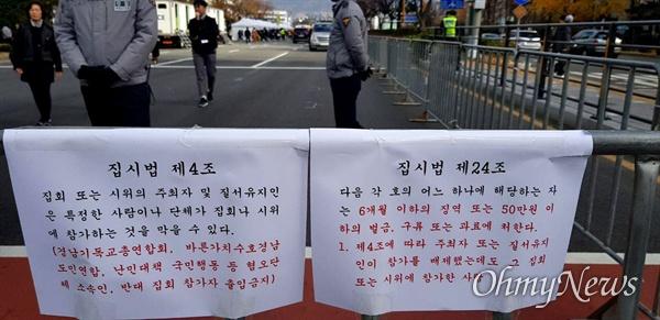 11월 30일 오전 창원광장 남측방향 도로에서 열린 '제1회 경남퀴어문화축제' 입구에 경찰관이 배치되어 있고, 반대 단체의 출입 금지 안내를 해놓았다.