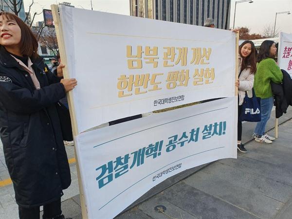 한국대학생진보연합 소속 대학생들이 플래카드를 들고 있다.