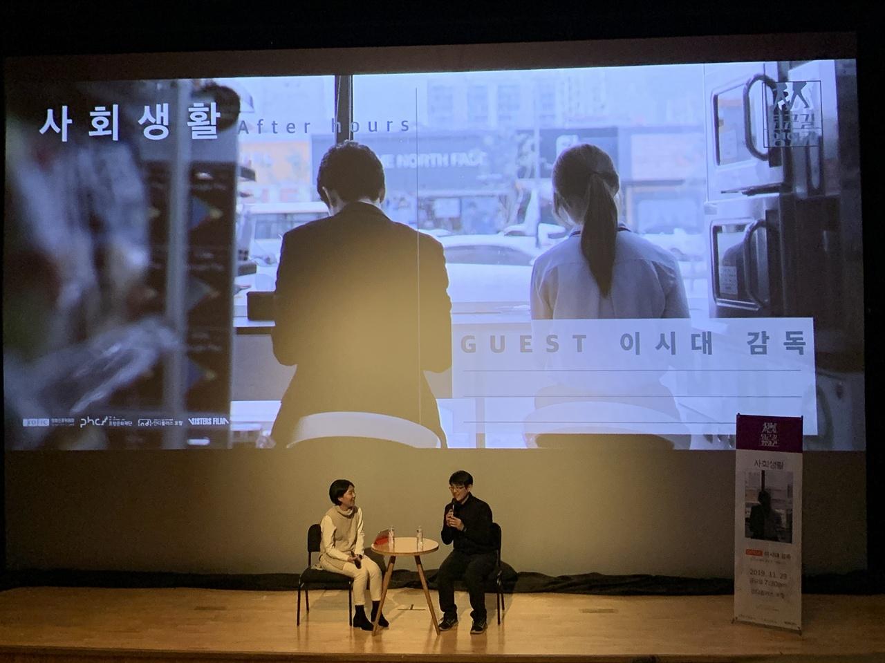 영화 <사회생활> GV 현장