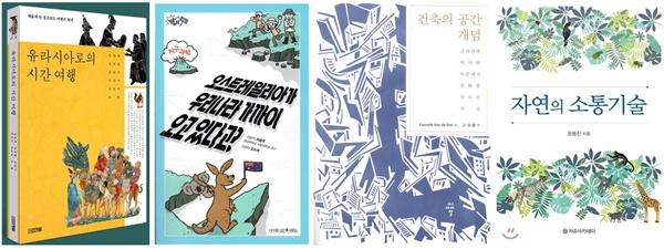 경상대학교 교수 4명의 저서가 2019년 세종도서에 선정됐다. 왼쪽부터 정재훈, 좌용주, 고성룡, 윤용진 교수의 저서 표지.