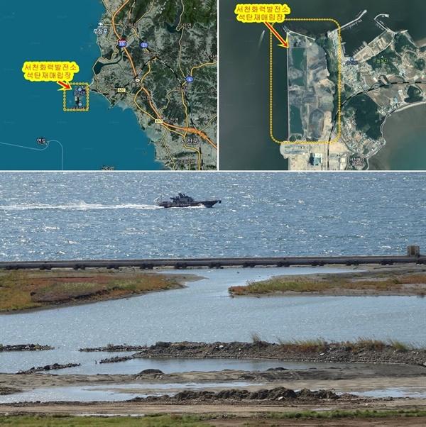 서해바다 연안을 일직선으로 막아 석탄재매립장을 건설한 서천화력발전소. 매립장의 석탄재 침출수가 가득한데, 바로 곁 바다로 유출되지는 않을까?