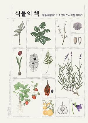 <식물의 책> 표지