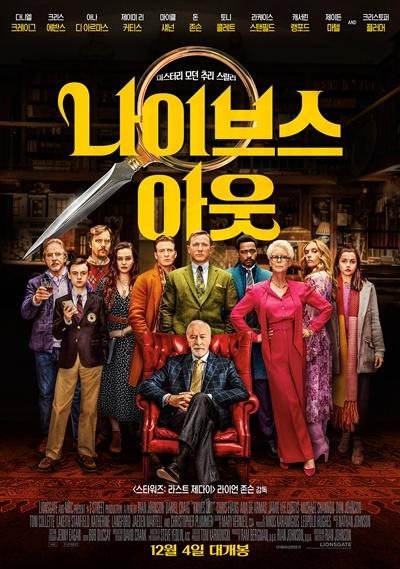 영화 <나이브스 아웃>의 포스터.