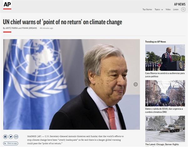안토니우 구테흐스 유엔 사무총장의 기후변화 경고 회견을 보도하는 AP통신 갈무리.
