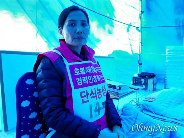 단식투쟁을 하고 있는 조명선(50, 여)씨.