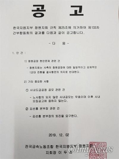 전국금속노동조합 한국지엠지부 창원지회는 2일 간부합동회의를 열어 김선홍 창원본부장의 퇴진 등을 요구하기로 했다.
