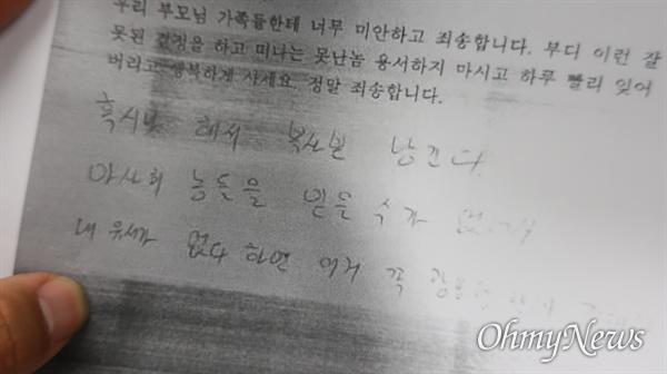 경마기수 고 문중원씨의 유족과 동료들이 2일 서울 광화문 광장에서  진상규명 촉구 기자회견을 진행했다.