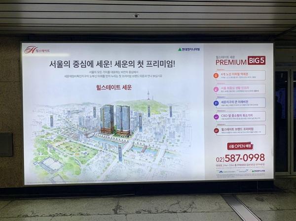 입정동에 세워질 '힐스테이트 세운' 지하철 광고