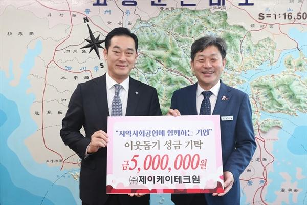 ㈜제이케이테크원 황진덕 대표는 2일 경남 고성군청을 방문해 이웃돕기 성금 500만 원을 기탁했다.