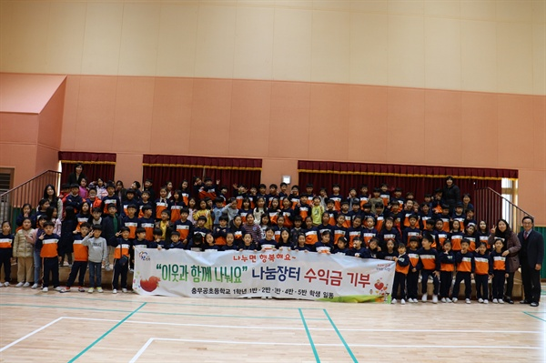 진주 충무공초등학교, 이웃돕기 성금 기탁.