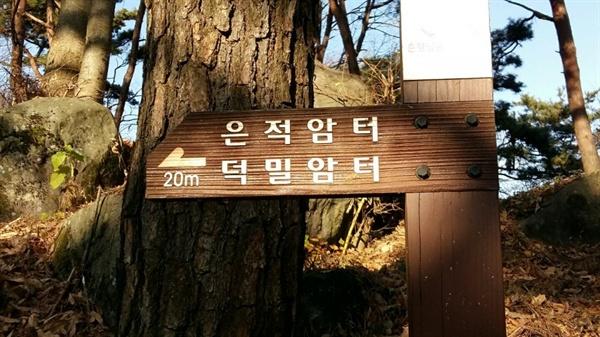 은적암터 서울동학에서 은적암 터에  세웠다.