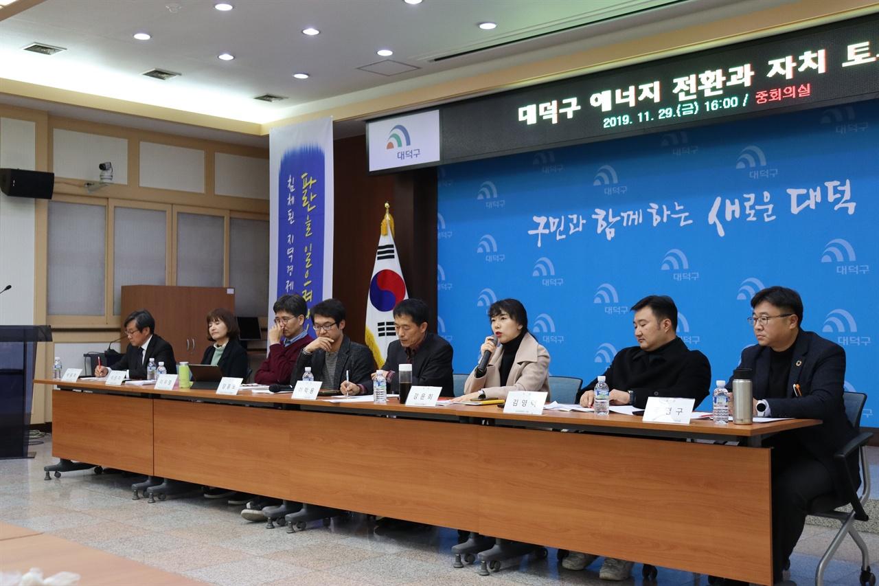 지난 11월 29일 '대덕구 에너지 전환과 자치' 토론회가 대덕구청 중회의실에서 열렸다.