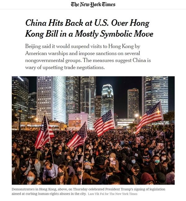 중국 정부의 미국 '홍콩인권법' 보복 조치를 보도하는 <뉴욕타임스> 갈무리.