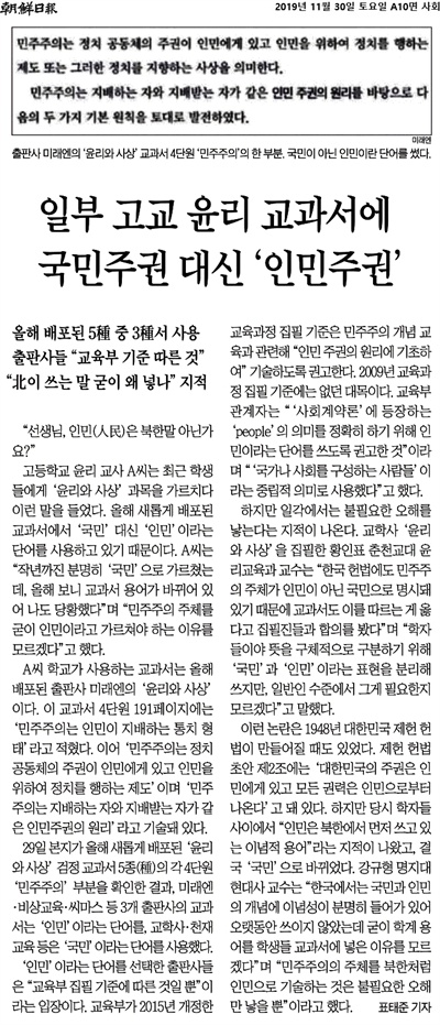 11월 30일 <조선일보> 10면에 실린 기사 <일부 고교 윤리 교과서에 국민주권 대신 '인민주권'>