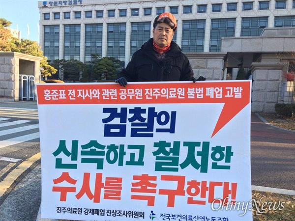 박석용 민주노총 전국보건의료산업노동조합 진주의료원지부장이 3일 아침 창원지방검찰청 앞에서 팻말을 들고 '진주의료원 불법폐업 고발사건'에 대한 신속한 수사를 촉구하는 1인시위를 벌였다.