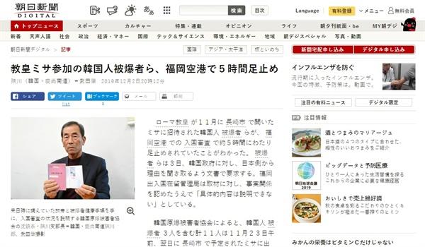 한국인 피폭자 단체의 일본 공항 억류를 보도하는 <아사히신문> 갈무리.