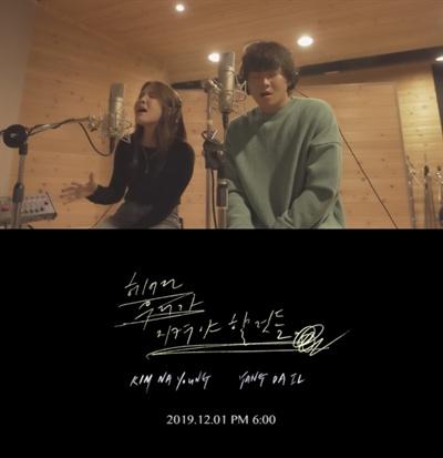 김나영-양다일 '헤어진 우리가 지켜야 할 것들'