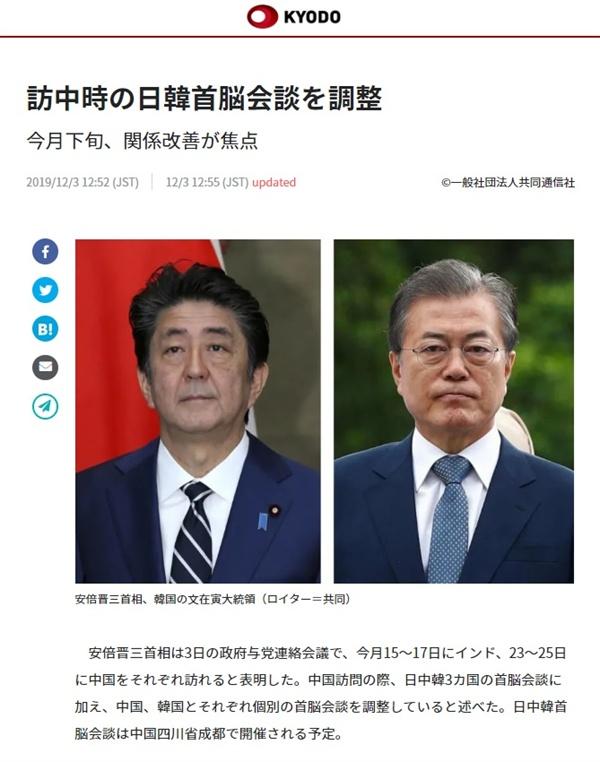 아베 신조 일본 총리의 한일정상회담 조정 발표를 보도하는 <교도통신> 갈무리.