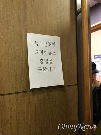 '오마이뉴스'는 출입을 금한다는 안내문