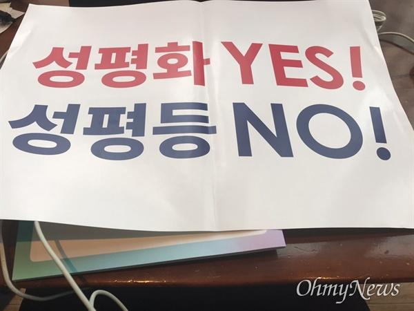 바른인권여성연합 창립 기념 바른인권여성연구소 '세움' 첫번째 포럼 현장에서 나눠준 손피켓