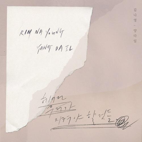 김나영-양다일의 신곡 '헤어진 우리가 지켜야 할 것들' 앨범 커버