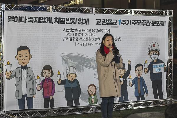 12월 3일 고 김용균 1주기 추모 문화제가 광화문광장에서 열렸다.