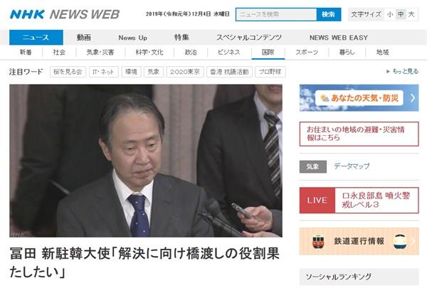 도미타 고지 신임 주한 일본대사의 한국 입국 기자회견을 보도하는 NHK 뉴스 갈무리.