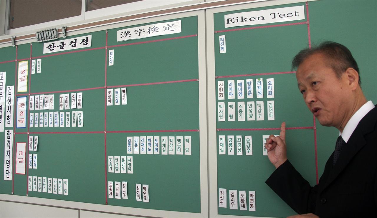 후쿠오카 조선학교(후쿠오카현 북규슈시) 박광혁 교무부장이 한글과 한자 검정 시험, 영어테스트를 통과한 고등부 학생들을 소개하며 칭찬하고 있다.  30여년 째 조선학교에서 교원으로 일하고 있는 그는 조선학교에 대한 일본정부의 차별이 극심하다고 말했다.