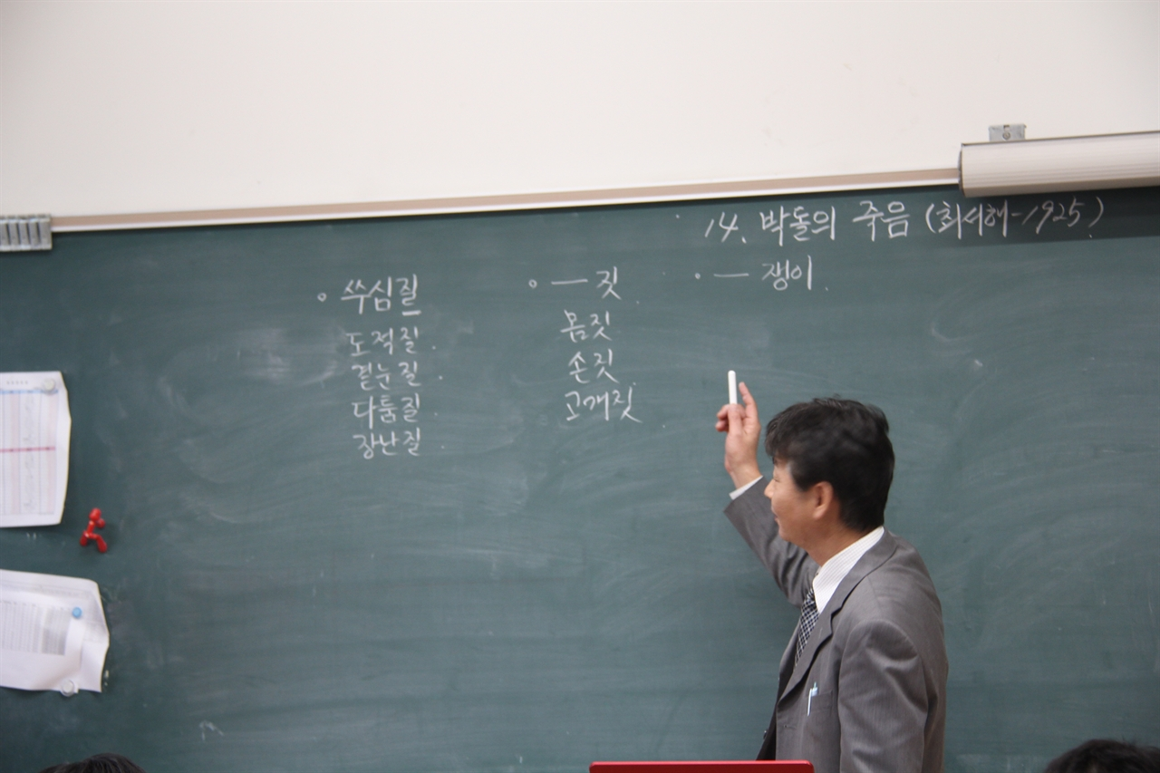 후쿠오카조선학교 중급부의 국어 시간. 교과서 본문에 있는 '쑤심질'(있는 일, 없는 일을 자꾸 들추어 남의 감정을 상하게 하는 짓)을 토대로 다양한 쓰임새를 가르치고 있다.