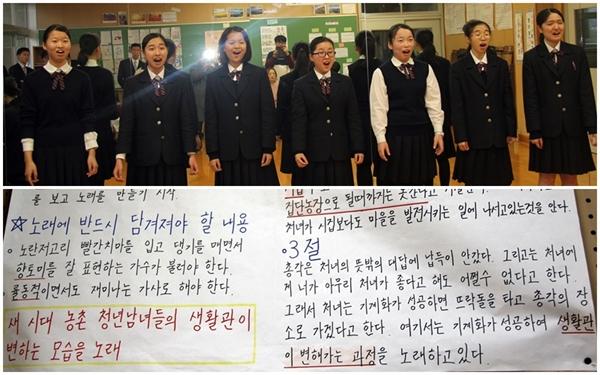 후쿠오카조선학교 합창부 소조 학생들이 노래를 부르고 있다. '노래에 반드시 담겨야 할 내용'으로 향토미와 율동을 꼽고 있다. 이 학교 합창단은 전국 대회에서도 좋은 성적을 내고 있다.