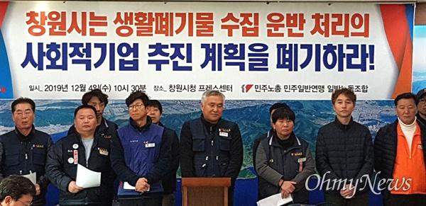 민주노총(경남)일반노동조합은 4일 창원시청 브리핑실에서 기자회견을 열어 생활폐기물 수집운반 업무의 사회적기업화 추진에 반대했다.
