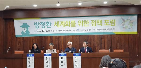 이주영 어린이문화연대 대표(맨 오른쪽) '방정환 세계화를 위한 정책'의 전반적인 목적과 방향, 내용 등을 기조 발제했다.