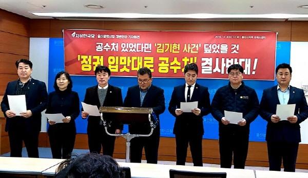 한국당 울산시당 대변인단이 4일 오후 1시 30분 울산시의회 프레스센터 기자회견을 열고 있다