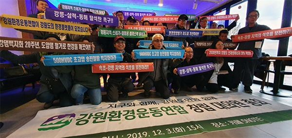 강원지역 5개 환경운동연합이 참여한 '강원환경운동연합'이 지난 3일 강원 춘천에서 창립 총회를 가지고 공식 출범했다.