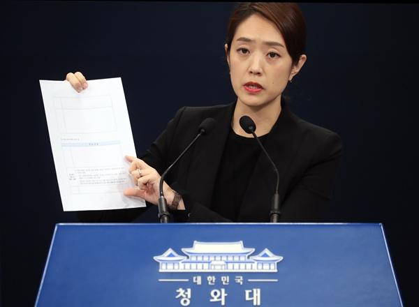4일 오후 청와대에서 고민정 대변인이 김기현 전 울산시장 비리 의혹 제보 경위 및 문건 이첩에 관한 브리핑을 하고 있다. 브리핑 중 고 대변인이 고래고기 관련 문건을 보여주고 있다.