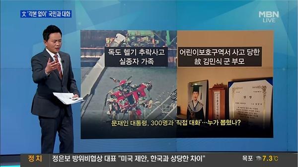 고 김민식 군 이름 이틀 연속 잘못 부른 진행자 한성원 MBN <뉴스&이슈>(11/19)