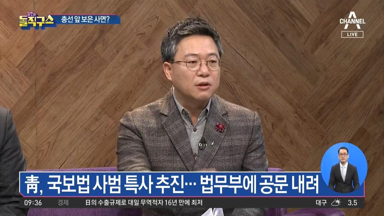 대통령의 사면권에 대해 발언하고 있는 박정하 씨 채널A <김진의 돌직구쇼>(11/19)