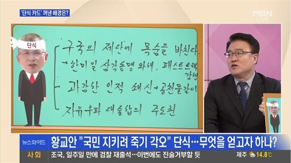 단식이 유일한 해법이라 주장하는 서정욱 변호사 MBN <뉴스와이드>(11/21)
