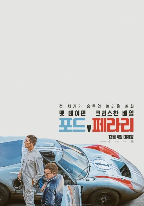 영화 '포드 V 페라리' 포스터