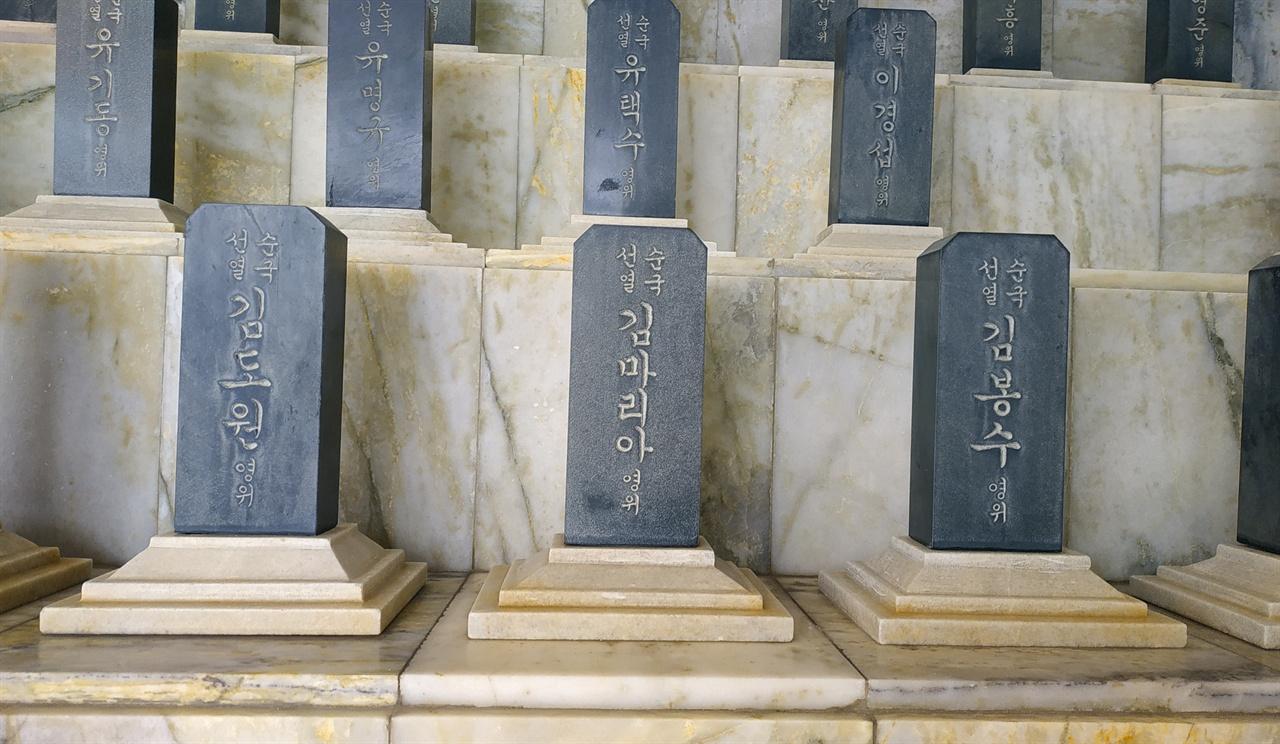 무후선열제단의 여성 독립운동가 김마리아의 위패 서울현충원 독립운동가묘역의 무후선열제단에는 여성 독립운동가 안경신, 김마리아, 유관순 등 세 분의 위패가 모셔져 있다. 무후선열제단에 모셔져 있는 독립운동가의 위패 115위 중 3위만이 여성 독립운동가의 위패이다.