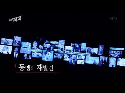 KBS <시사직격> '동맹의 재발견' 편의 한 장면