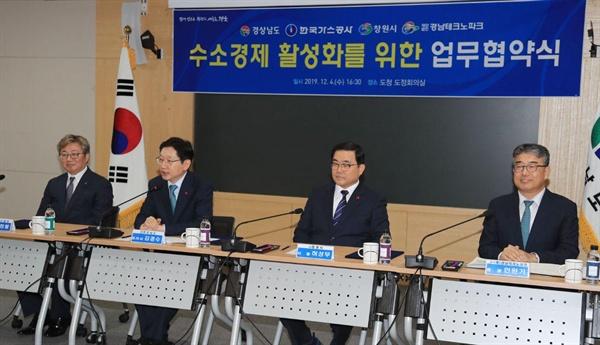 경상남도와 창원시, 한국가스공사, 경남테크노파크가 가진 수소산업 활성화 업무협약.